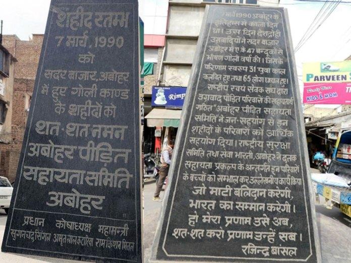 Abohar Goli Kaand Memorial