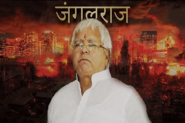 Lalu Prasad Yadav's jungleraj