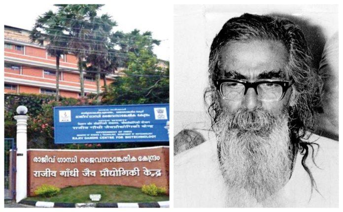 Rajiv Gandhi Centre for Biotechnology campus renamed