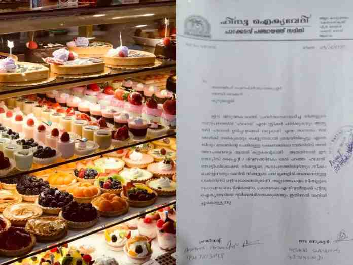 Four arrested in Kerala for opposing halal notification in bakery