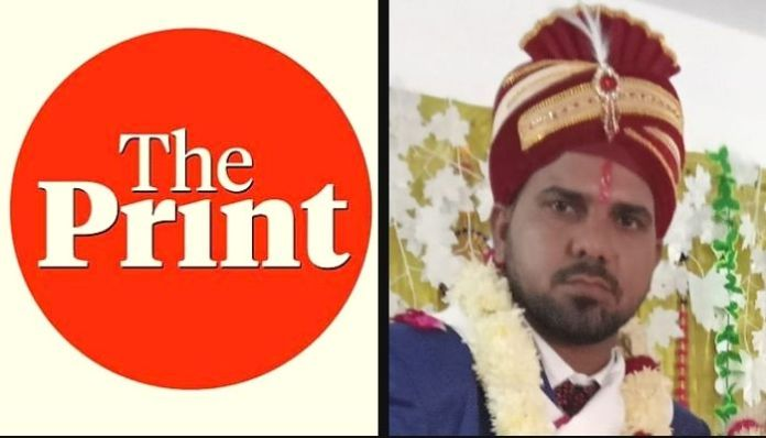 Love Jihad: The Print tries to discredit UP police but fails miserably