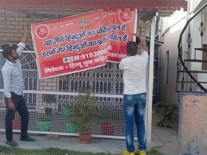 Hindu Yuva Vahini puts up 'no entry for non-Hindus' in Dehradun Temples