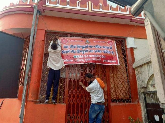 Hindu Yuva Vahini puts up no entry for non-Hindus banners in Dehradun, Uttarakhand