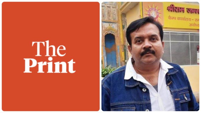 The Print exploits the death of an RSS worker to malign the Modi government