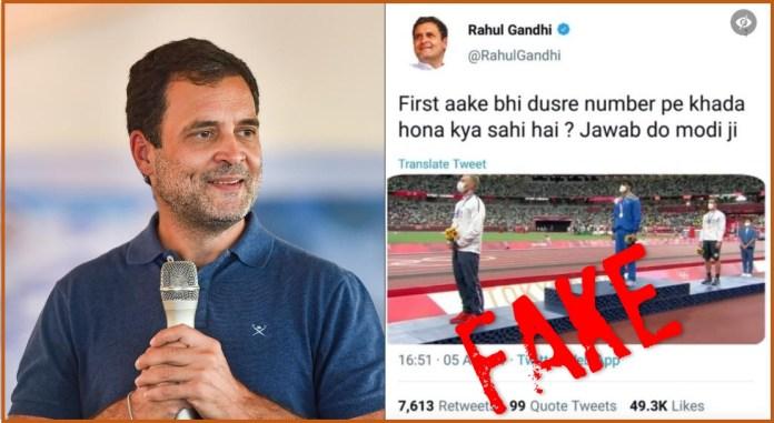 Rahul Gandhi fake tweet neeraj chopra