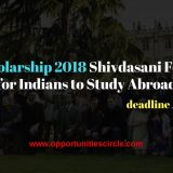 inlaks scholarship 2018