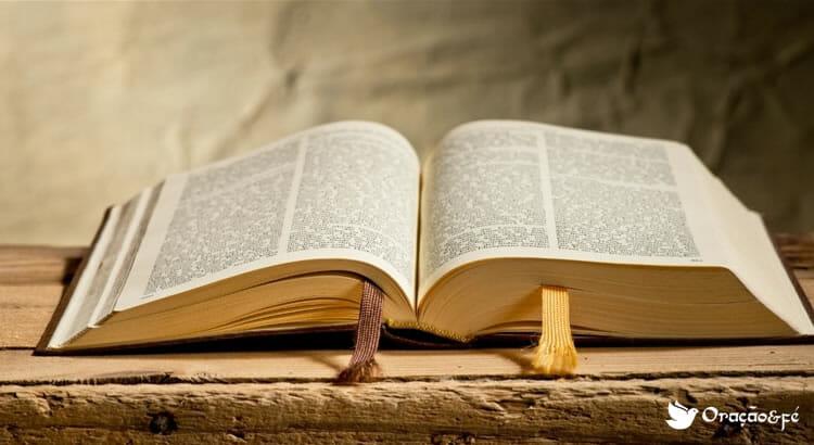 Resultado de imagem para FOTO Bíblia