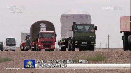Shenzhou-11 4