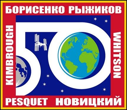 expedicao50-1
