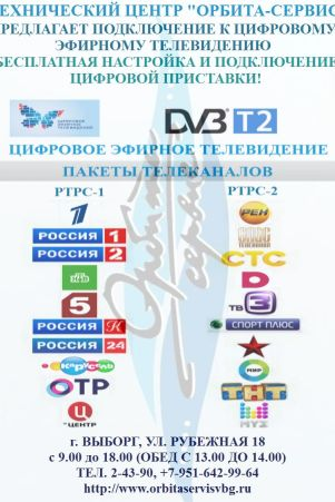 Рекламная Листовка Орбита-Сервис 3