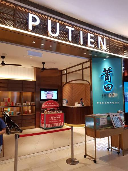 putien food review