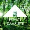 プライベートキャンプ場