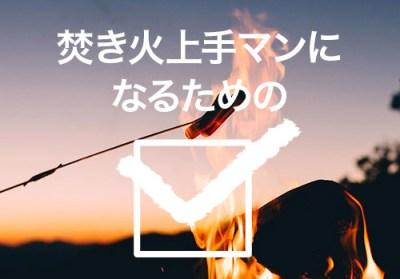 焚き火チェックリストイメージ