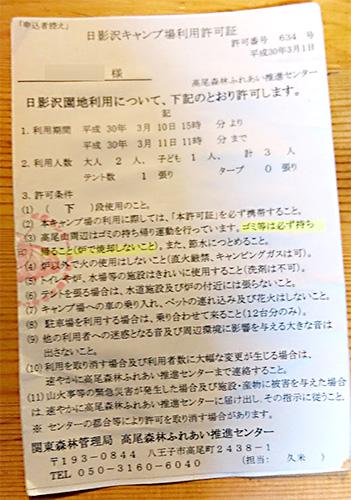 日影沢キャンプ場返信ハガキ
