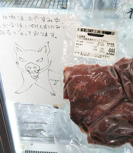 精進湖コンビニイノシシ肉