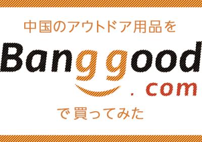banggoodで中国のアウトドア用品を買ってみた