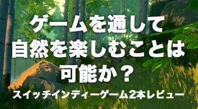 ゲームを通して自然を楽しむことは可能か