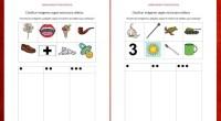 Os dejamos estas actividades propuestas para trabajar la segmentación de palabras, en ellas tenemos que recortar las diferentes imágenes que se presentan y situarlas en las casillas correspondientes según el […]