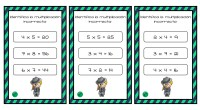 El siguiente ejercicio matemático es un recurso de apoyo para el aprendizaje y repaso de las tablas de multiplicar para Primaria; una divertida actividad que convierte el comienzo del aprendizaje […]