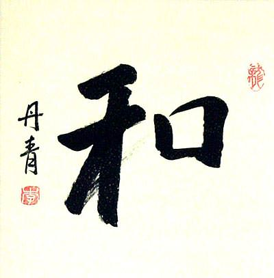 on my ears, I plan on getting a japanese tattoo that means peace and