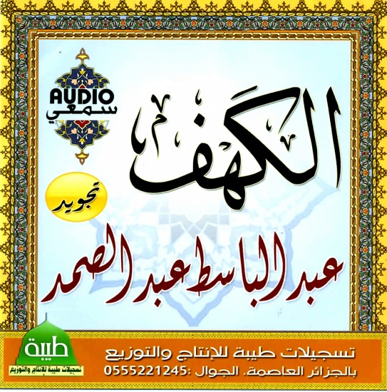 Le Saint Coran Sourate Al Kahf La Caverne Par Cheikh Abdelbasset Abdessamad Tajwîd سورة الكهف تجويد عبد الباسط عبد الصمد