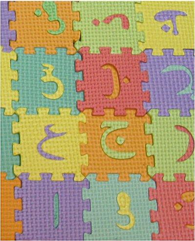 petit tapis puzzle en mousse pour apprendre l alphabet arabe et les chiffres