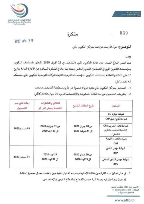 بلاغ الوكالة التونسية للتكوين المهني 1
