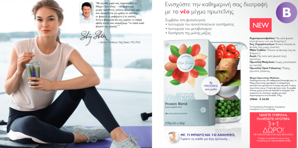 new wellness protein oriflame-anni.gr