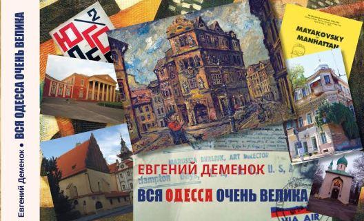 Евгений Деменок. «Вся Одесса очень велика».