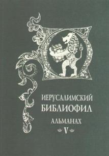 Иерусалимский библиофил. Альманах №5