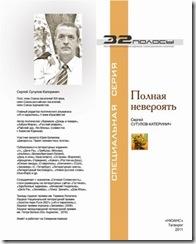 Сергей Сутулов-Катеринич. ПОЛНАЯ НЕВЕРОЯТЬ.