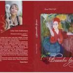 Вишневое время. Новая книга стихов и песен Ирины Маулер