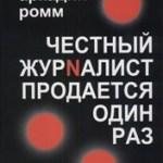 Аркадий Ромм. «Честный журналист продается один раз».
