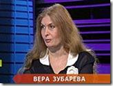 Вера Зубарева