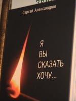 Сергей Александров: Я ВЫ СКАЗАТЬ ХОЧУ