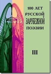 """""""100 лет русской зарубежной поэзии"""" - Том 3"""