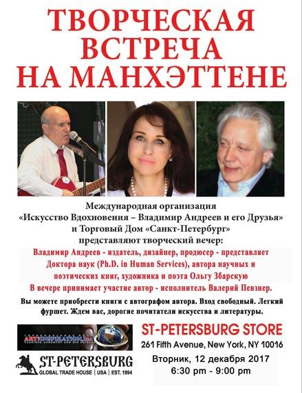 Poetry Presentation - Olga Zbarskaya