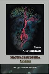 Елена Литинская. Экстрасенсорика любви