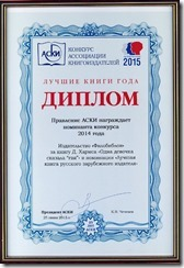 Диплом АСКИ-2014