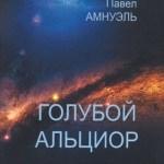 Михаил Юдсон Звезда заветная