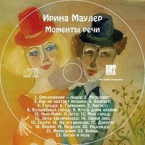 """Ирина Маулер - альбом """"Моменты речи"""""""