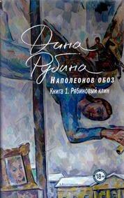 Дина Рубина, «Наполеонов обоз. Книга 1. Рябиновый клин»