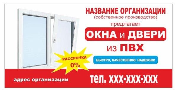 ORTEX Оригинальная реклама пластиковых окон