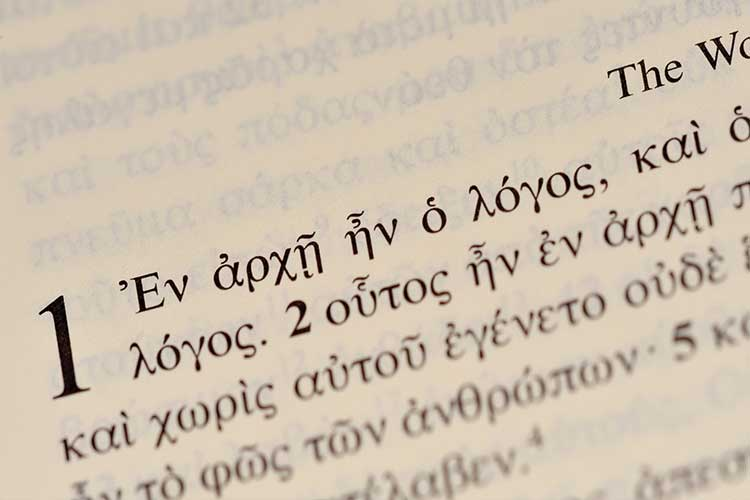 Παγκόσμια Επιστήμη και Ελληνική γλώσσα