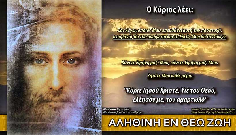Γεμάτη «Ορθόδοξους» η σελίδα της Αληθινή εν Χριστό ζωή, ΕΙΣΑΙ ΚΑΙ ΕΣΥ ΑΝΑΜΕΣΑ ΤΟΥΣ;