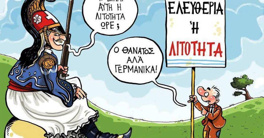 Δημήτρης Νατσιός : Την Ελλάδα από το αυτί θα την αρπάξουμε και θα τη σώσουμε, θέλει δε θέλει