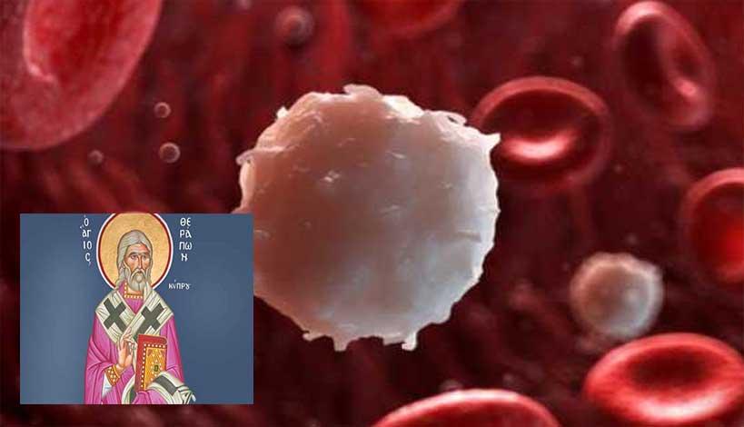 Ομολογία θαυματουργικής ίασης από οξεία μυελογενή λευχαιμία