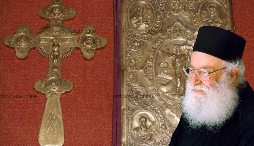 π.Αθανάσιος Μυτιληναίος: Η μακροθυμία του Θεού - Κυριακή ΙΑ' Ματθαίου