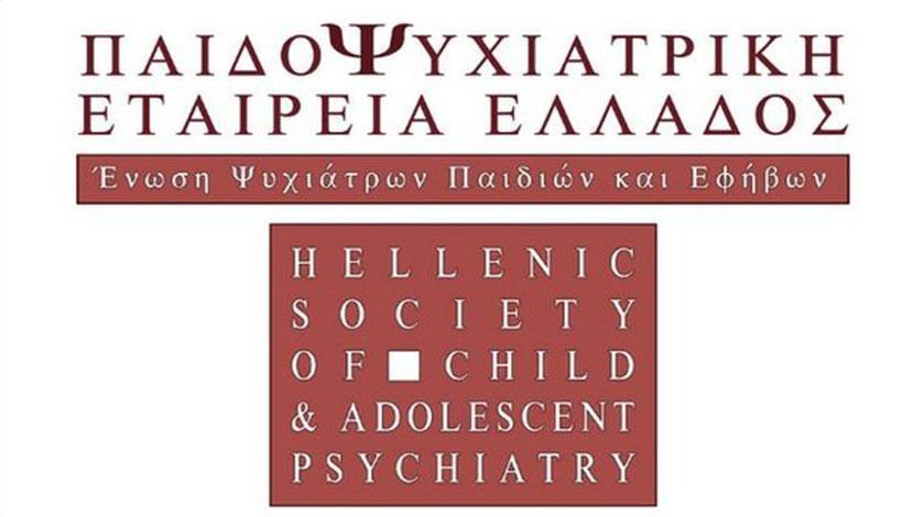 Η Παιδοψυχιατρική Εταιρία Ελλάδος αντιδρά στο νομοσχέδιο αλλαγής φύλου