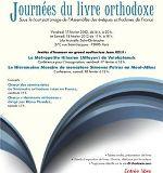 (Română) Zilele cărţii ortodoxe în Franţa: 17 şi 18 februarie 2012